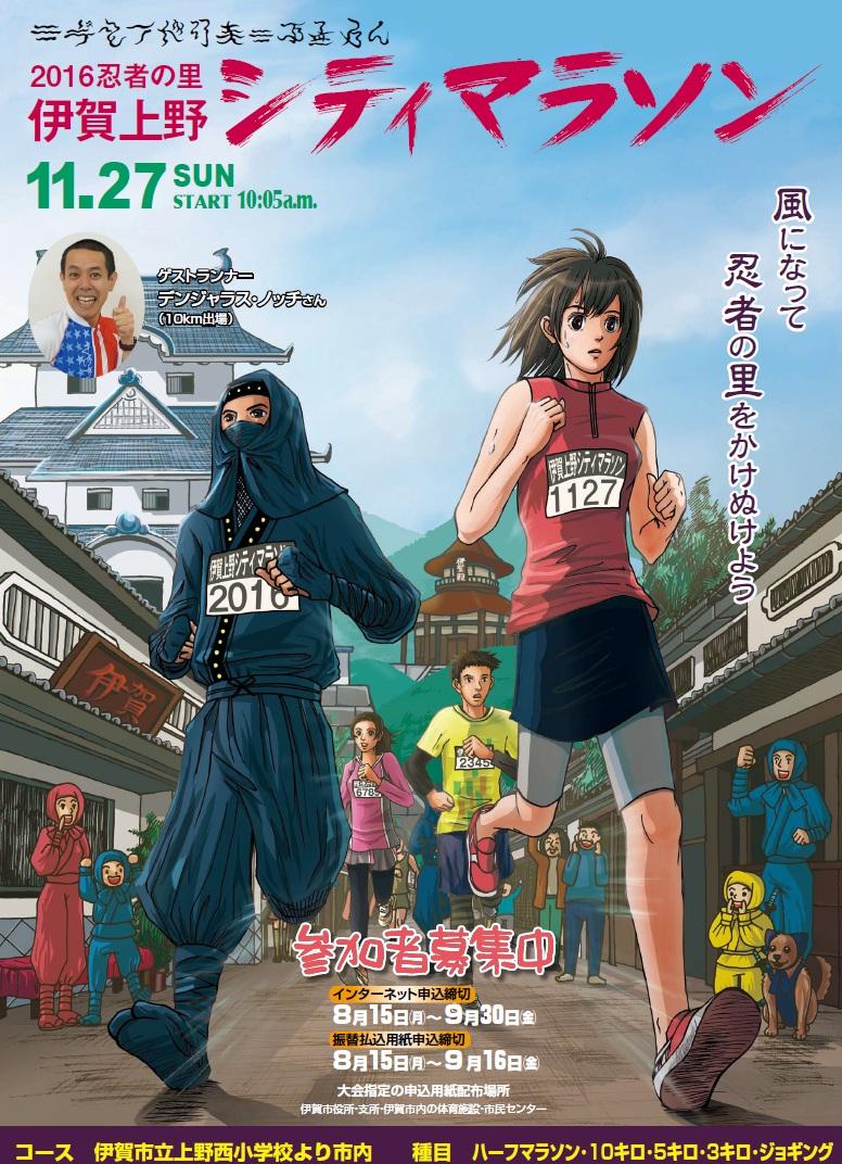 2016伊賀上野シティマラソン