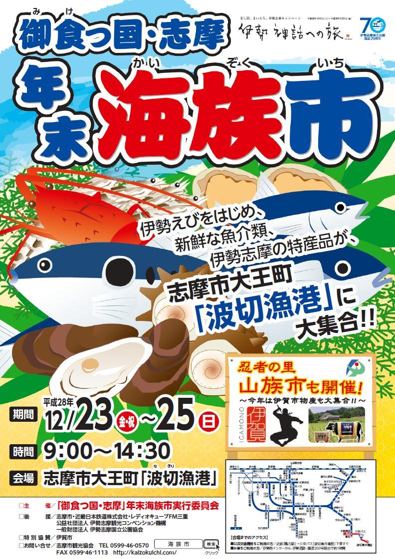 shima_poster2016